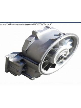 Вентилятор алюминиевый DEUTZ BF6M1013C