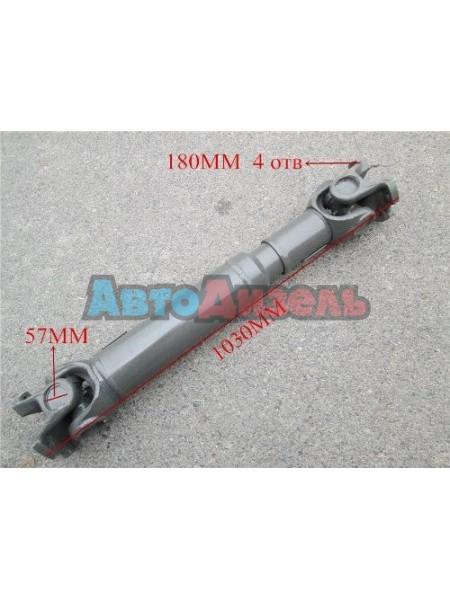 Кардан L=1030 мм Ф фланца 180 мм 4-отверстия Ф крестовины 57 мм без подвесного HOWO