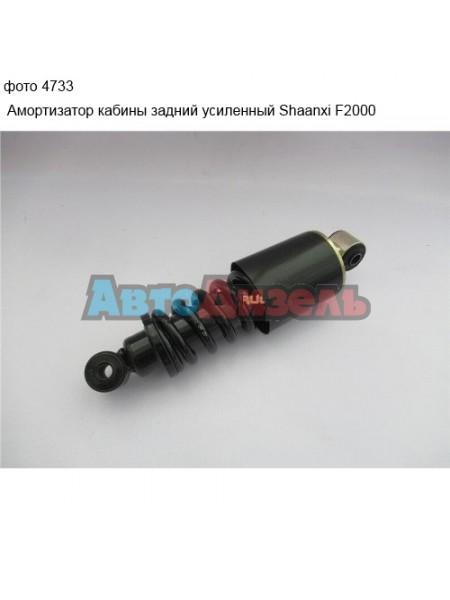 Амортизатор кабины задний SHAANXI F2000 усиленный DZ13241440100/DZ13241440150