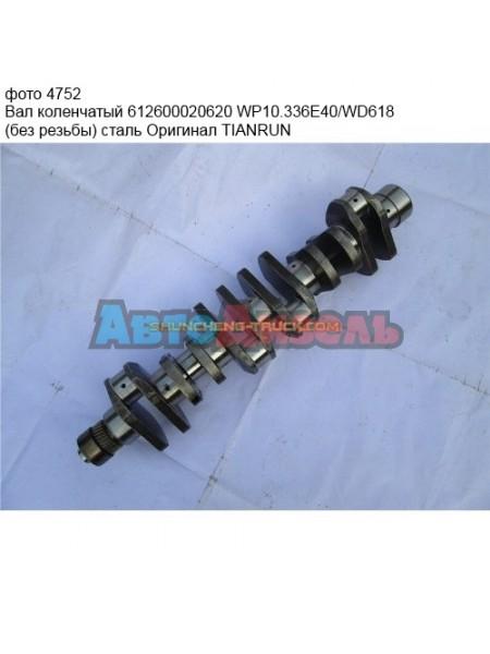 Вал коленчатый 612600020620 WP10.336E40/WD618 без резьбы сталь оригинал TIANRUN